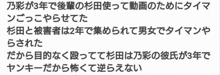 女子中学生暴行動画で江戸川区がコメント 被害者と塚本乃彩は同じ