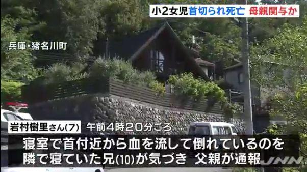 兵庫県猪名川町木津の住宅で岩村樹里さんが死亡 母親関与か