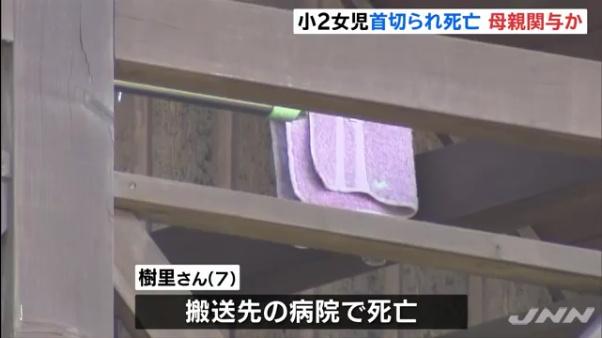 岩村樹里さんが搬送先の病院で死亡