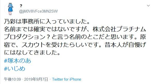 塚本乃彩の幼馴染がTwitter上で質問に答える