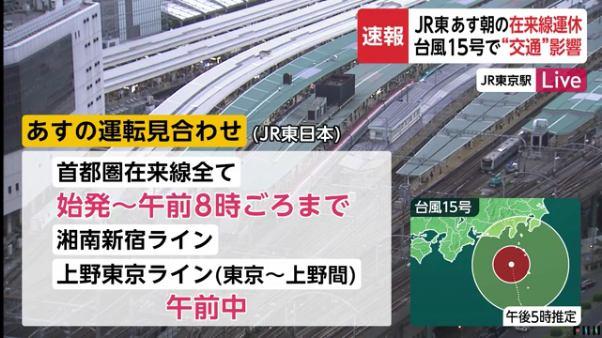 JR東の首都圏・全在来線、東急の全線 9日朝の始発から運休