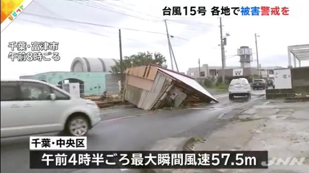 千葉市では最大瞬間風速57.5メートルを記録