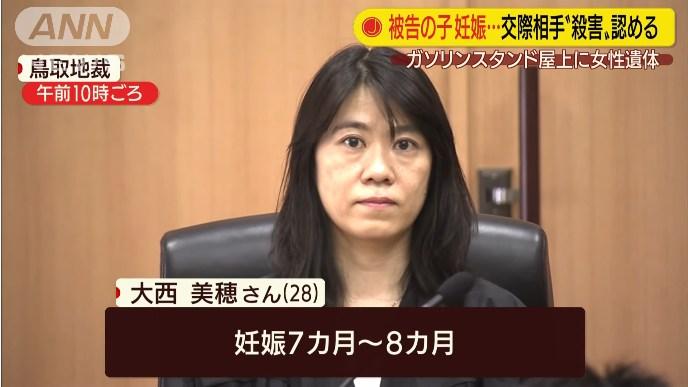 大西美穂さんは妊娠7ヶ月から8ヶ月だった1