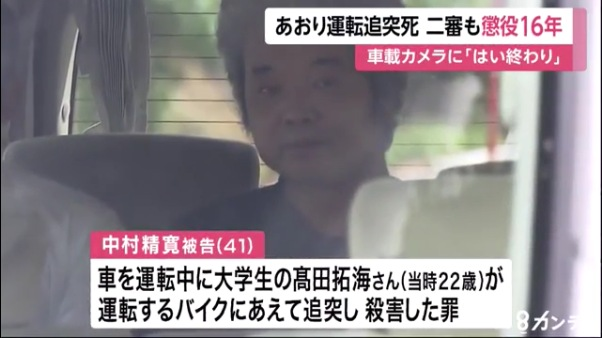 堺あおり運転 2審も殺人罪適用 中村精寛被告に懲役16年