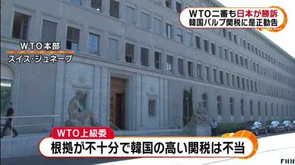 WTO 韓国のバルブ課税措置に是正勧告 日本の勝訴確定