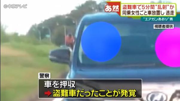 あおり運転しながらエアガン発射 愛知県警が捜査