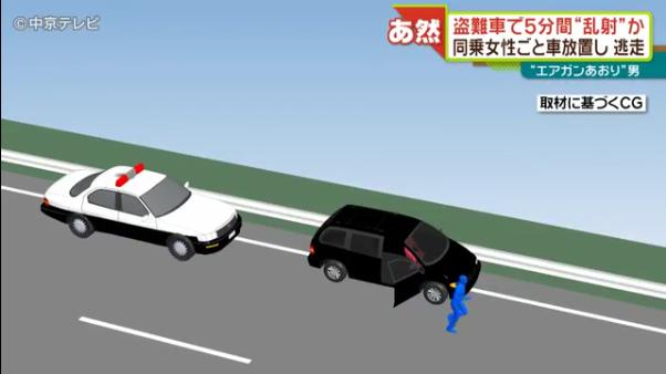 警察が車を発見し話を聞こうとすると女性を残して逃走1