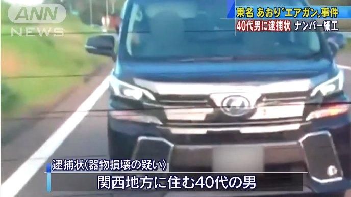 あおり運転エアガンの男は関西地方在住