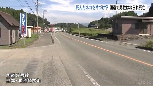 現場は熊本市北区植木町の国道3号