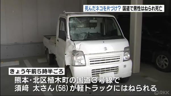 須崎太さんをはねた軽トラック1