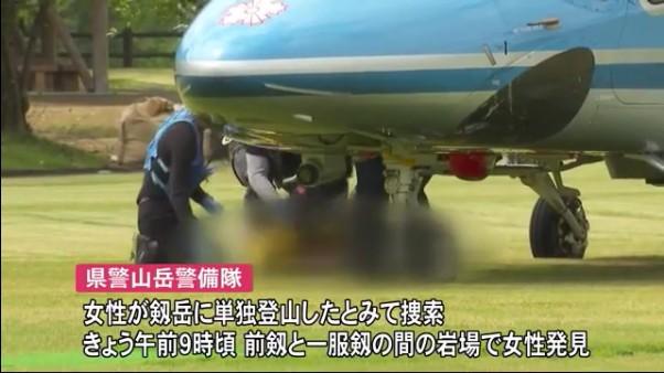 北アルプス剱岳で行方不明 横浜の女性会社員(19)遺体で発見