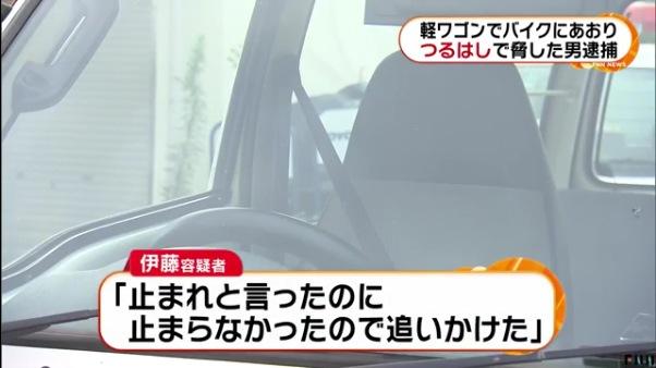伊藤裕治容疑者「止まれと言ったのに止まらなかったので、追いかけた」