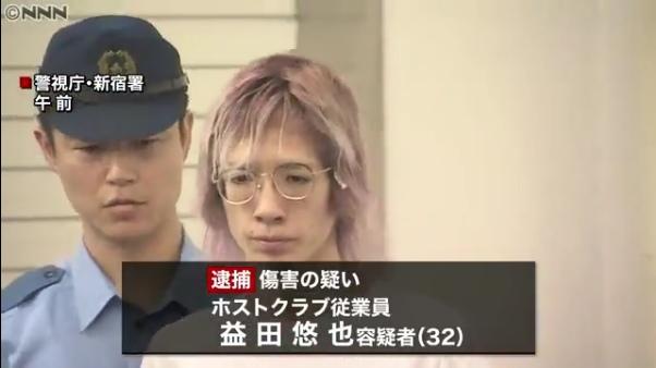 交際相手の女性に暴行 歌舞伎町のホスト益田悠也容疑者を逮捕