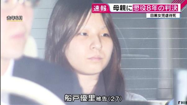 船戸優里被告に懲役8年の実刑判決 船戸結愛ちゃん虐待死