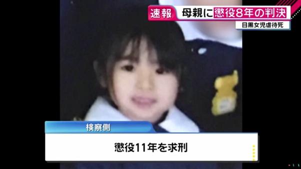 検察「唯一の味方の母親にも助けてもらえなかった絶望感は察するに余りある」2