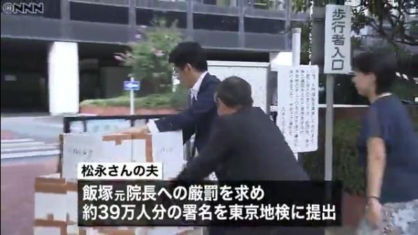 松永真菜さんの夫が飯塚幸三容疑者に厳罰を求める署名39万筆を東京地検に提出
