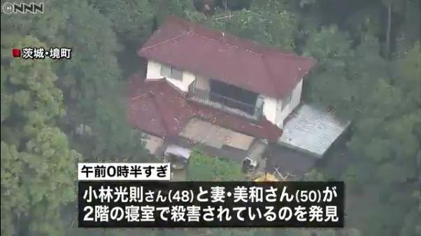 茨城県境町若林で小林光則さんと美和さんの夫婦が死亡 殺人事件で捜査