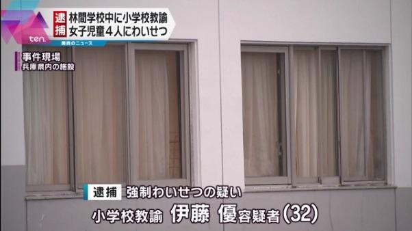 女児4人にわいせつ疑い 教師の伊藤優容疑者を逮捕