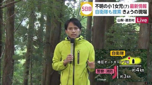 小倉美咲ちゃんの捜索 自衛隊も捜索隊に