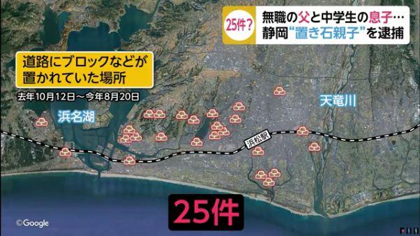 浜松市などでコンクリート片などが置かれる事件が25件発生