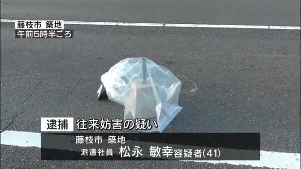 藤枝で置き石事件 松永敏幸容疑者を逮捕<