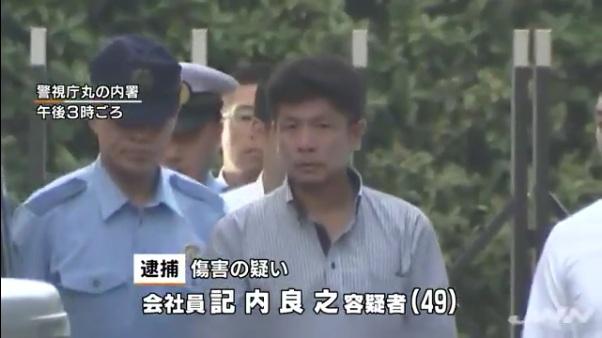「歩きスマホ注意するため体当たり」 記内良之容疑者を逮捕