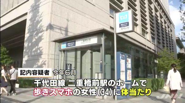 現場は東京メトロ二重橋前駅構内