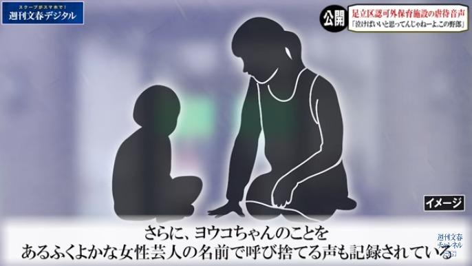 保育士が1歳児に「泣けばいいと思ってんじゃねーよ、この野郎!」1