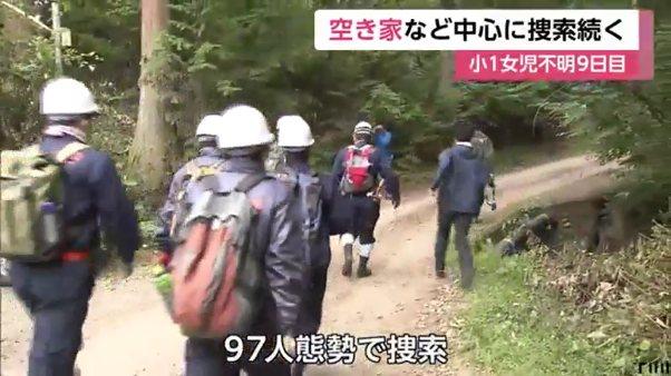 小倉美咲ちゃんの捜索は97人態勢