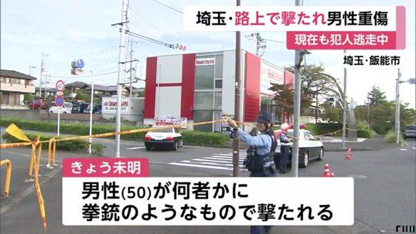 住宅街で発砲事件 撃たれた50代男性重傷