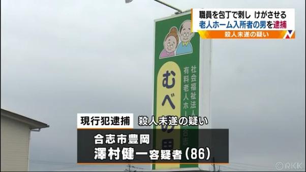 熊本県合志市の老人ホーム入居者・澤村健一容疑者が職員を刺す