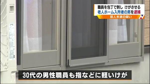 澤村健一容疑者が女性職員を刺し30代の男性職員も軽傷2