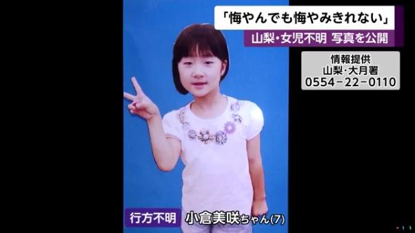 小倉美咲ちゃんの両親の小倉ともこさんと小倉雅さんが会見