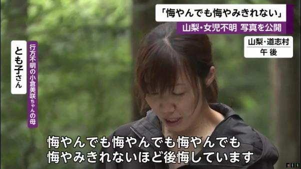 小倉とも子さん「悔やんでも悔やみきれないほど後悔しています」