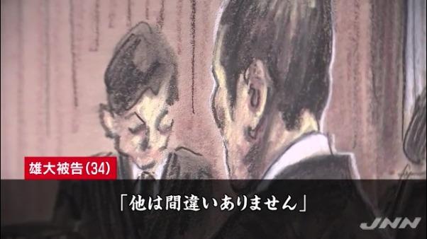 船戸雄大被告初公判詳報