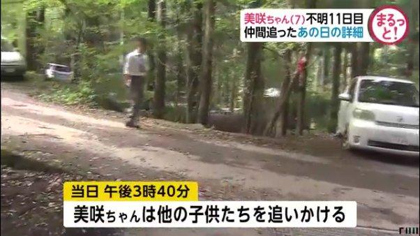 小倉美咲ちゃんがいなくなって20分後に探し始める2