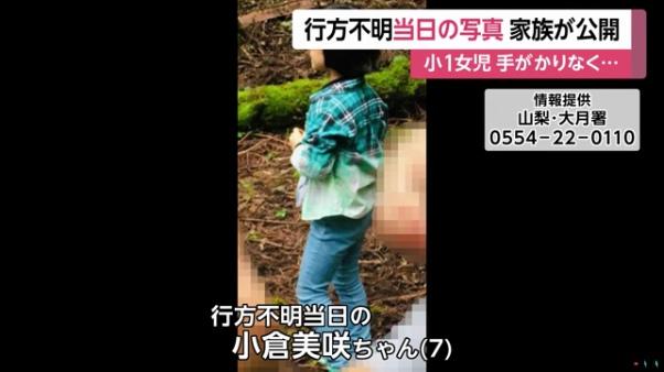 小倉美咲ちゃんの行方不明当日の写真を公開2