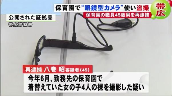 """保育園で""""眼鏡型カメラ""""使い盗撮 職員の八巻昭容疑者を逮捕"""
