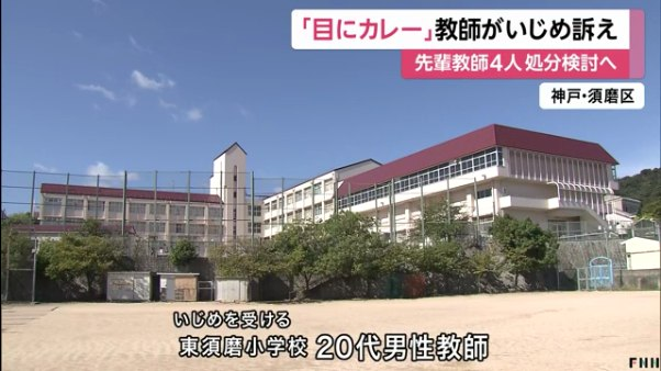 神戸市立東須磨小学校で教員4人が同僚にいじめ