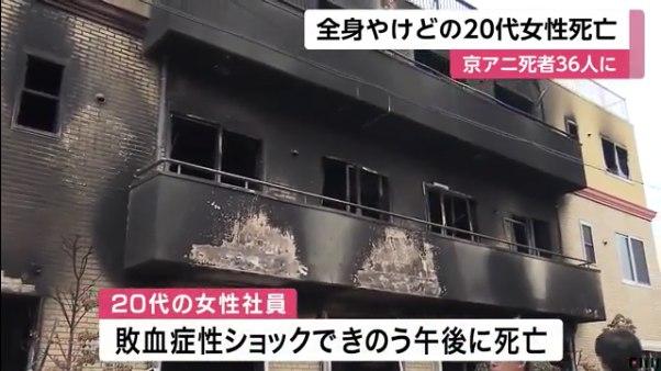 京アニ放火殺人 入院中の20代女性が死亡