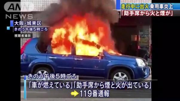 走行中の車から出火 町中で激しく炎上