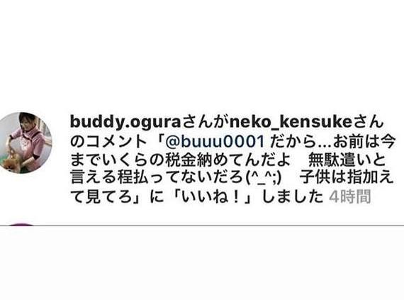 小倉とも子さんがInstagramで「捜索費用」系のコメントに「いいね」をして叩かれる