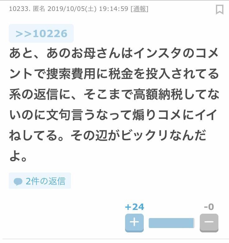 小倉とも子さんがInstagramで「捜索費用」系のコメントに「いいね」をして叩かれる2