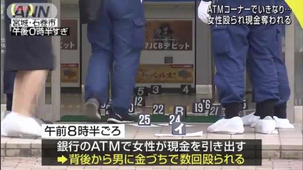 ATMコーナーで女性が金づち殴られ現金を奪われる