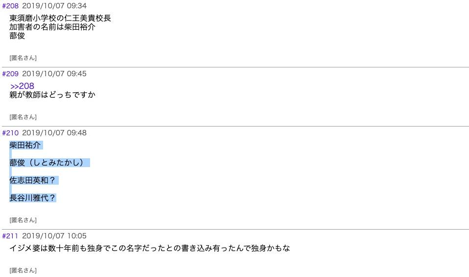 東須磨小学校実名