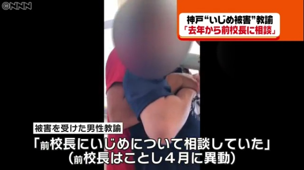 東須磨小学校 前校長が教員に暴言