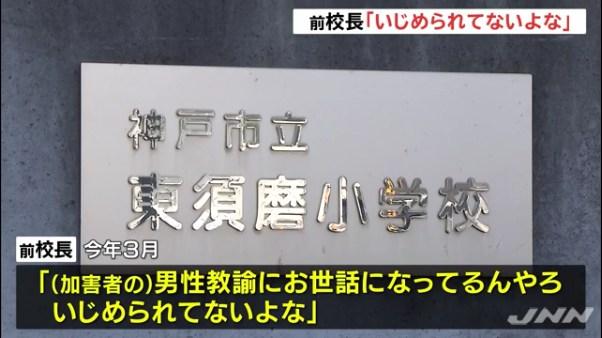 東須磨小学校の前校長・芝本力「いじめられてないよな」