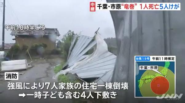 竜巻で住宅が一棟倒壊 子供を含む4人が下敷き