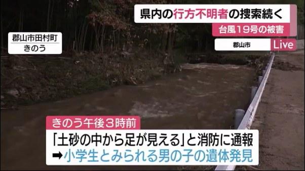 土砂の中から小学生とみられる遺体 下流では母親も 福島県郡山市田村町