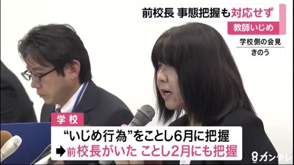 東須磨小学校の現校長・仁王美貴が「前校長はいじめ行為を把握」と証言